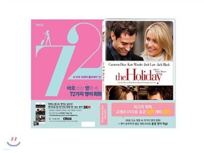 바로 쓰는 영화 속 72가지 영어 회화: 세번째 로맨틱 홀리데이