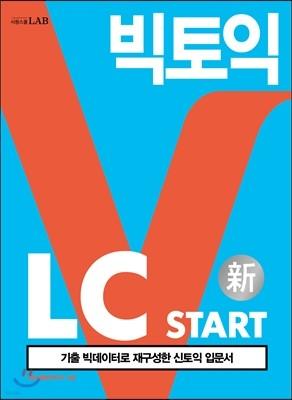 빅토익 LC START
