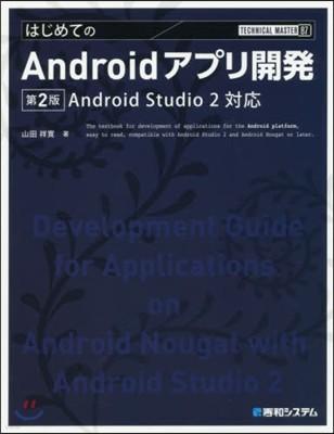 TECHNICAL MASTER はじめてのAndroidアプリ開發 第2版