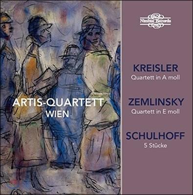 Artis-Quartett Wien 크라이슬러 / 쳄린스키 / 슐호프: 현악 사중주, 소품 (Kreisler / Zemlinsky / Schulhoff: String Quartets, Pieces) 아르티스 사중주단