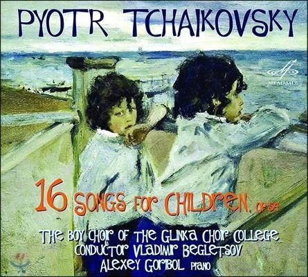 Boy Choir Of The Glinka Choir College 차이코프스키: 어린이를 위한 16개의 노래 (Tchaikovsky: 16 Songs For Children Op.54) 글린카 소년 합창단