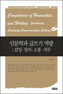 인문학과 글쓰기 역량