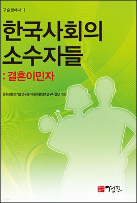 한국사회의 소수자들