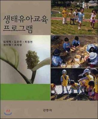 생태유아교육 프로그램