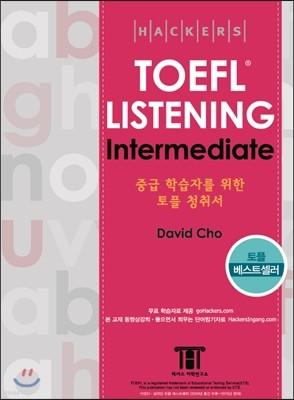 Hackers TOEFL Listening Intermediate iBT 해커스 토플 리스닝 인터미디엇