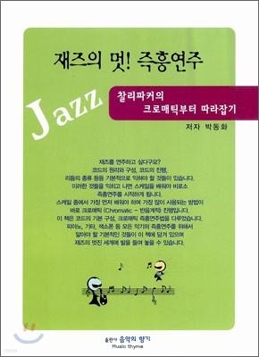 재즈의 멋 즉흥연주