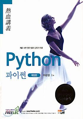 Python(파이썬)