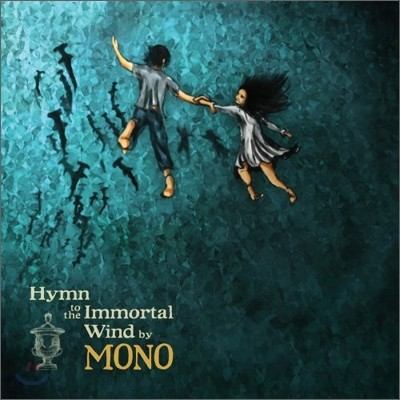 Mono - Hymn To The Immortal Wind [2 LP]