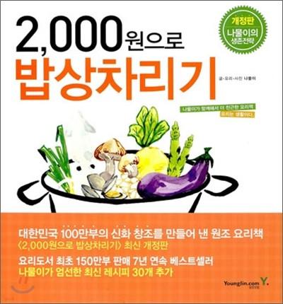 [중고] 2000원으로 밥상 차리기