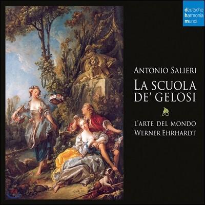 Werner Ehrhardt 안토니오 살리에리: 오페라 '의혹의 학교' (Antonio Salieri: La Scuola de' Gelosi) 아르테 델 몬도, 베르너 에르하르트