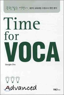 Time for VOCA Advanced 타임 포 보카 어드