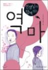 선생님과 함께 읽는 역마