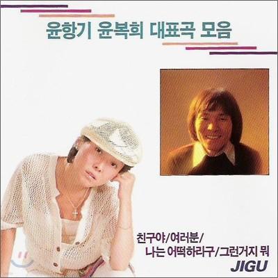 윤항기 & 윤복희 - 대표곡 모음