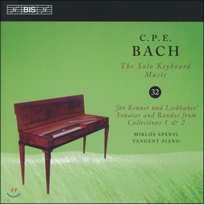 Miklos Spanyi 칼 필립 엠마누엘 바흐: 솔로 키보드 음악 32집 [클라비코드 연주반] (C.P.E. Bach: The Solo Keyboard Music - Sonatas & Rondos from Collections [Clavichord]) 미클로스 스파니
