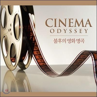 Cinema Odyssey 불후의 영화명곡
