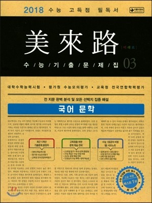 미래로 수능기출문제집 03 국어 문학 (2017년)