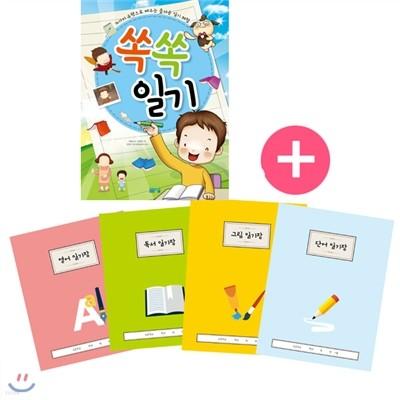 [무료배송_특별기획] 쏙쏙일기 + 일기장 세트(5권)