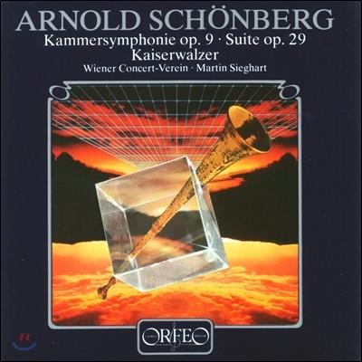 Martin Sieghart 쇤베르크: 실내 교향곡, 모음곡, 황제 왈츠 (Schoenberg: Chamber Symphony Op.9, Suite Op.29, Kaiserwalzer)