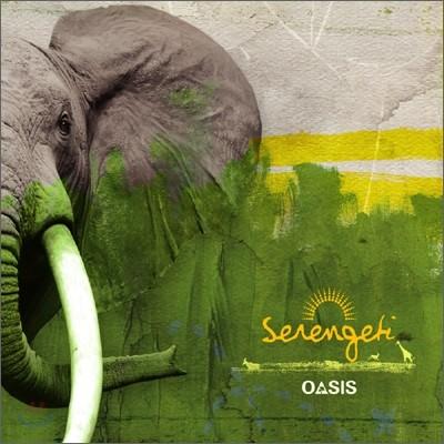 세렝게티 (Serengeti) 2집 - OASIS