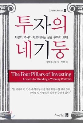 투자의 네기둥