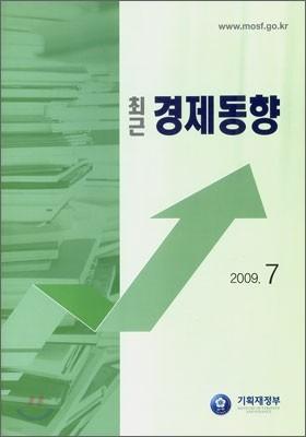 최근 경제동향 2009 7월호