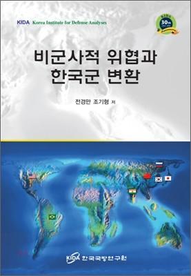 비군사적 위협과 한국군 변환
