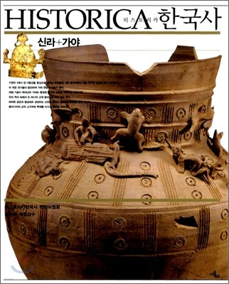 HISTORICA 히스토리카 한국사