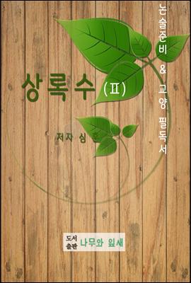 수능 논술준비 및 교양필독서 상록수 2