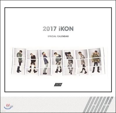 아이콘 (iKON) 2017 스페셜 캘린더