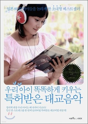 특허받은 태교음악