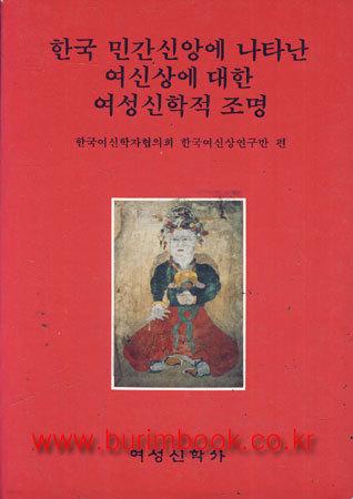 한국 민간신앙에 나타난 여신상에 대한 여성신학적 조명