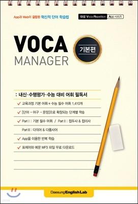 VOCA MANAGER 보카 매니저 기본편