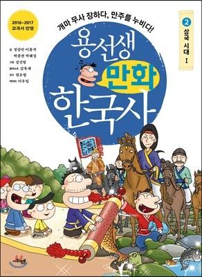 용선생 만화 한국사 2