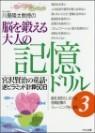 腦を鍛える大人の記憶ドリル(3)