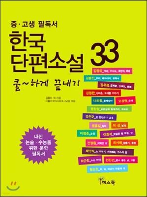 한국단편소설 33 쿨하게 끝내기