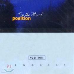 포지션 (Position) - On The Road (Old & New)