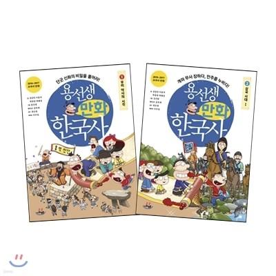 용선생 만화 한국사 1~2권 세트