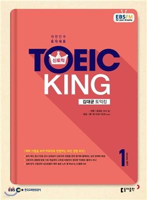 EBS 라디오 김대균 토익킹 toeic king (월간) : 1월 [2017]