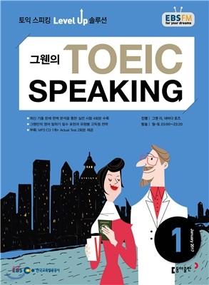EBS 라디오 TOEIC SPEAKING 토익 스피킹 (월간) : 1월 [2017]