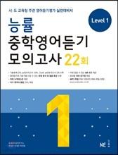 능률 중학영어듣기 모의고사 22회 세트 (전3권) Level 1.2.3
