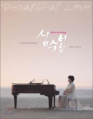 심수봉 - 심수봉 데뷔 30주년 기념 앨범 : Beautiful Love