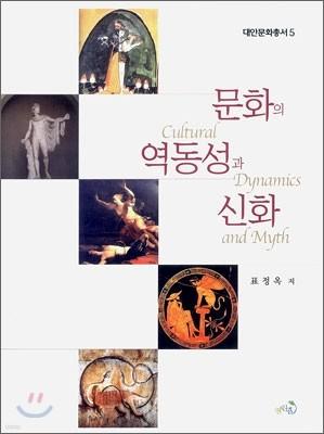 문화의 역동성과 신화