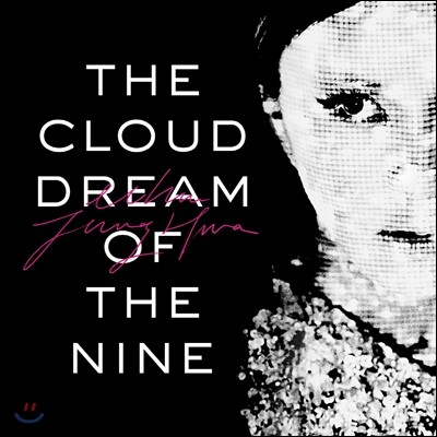 엄정화 - The Cloud Dream of The Nine