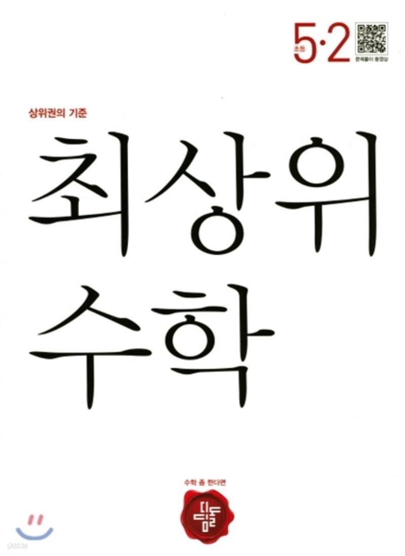 최상위 초등수학 5-2 (2018년용)