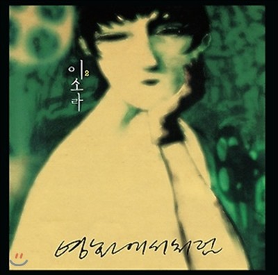 이소라 2집 - 영화에서처럼 [LP Limited Edition]