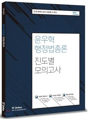 2017 윤우혁 행정법총론 진도별 모의고사