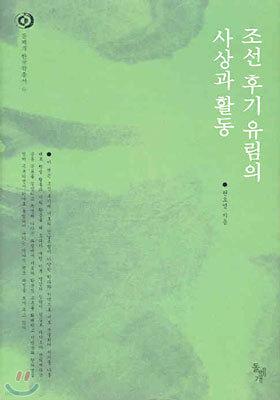 조선후기 유림의 사상과 활동