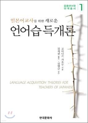 일본어 교사를 위한 새로운 언어습득 개론