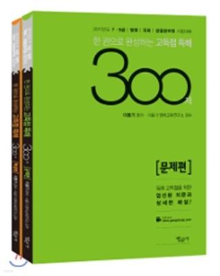 2017 한 권으로 완성하는 고득점 독해 300제