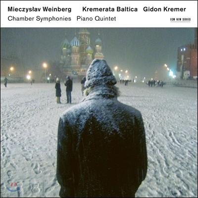 Gidon Kremer / Kremerata Baltica 바인베르크: 체임버 심포니 1-4번, 피아노 오중주 (Mieczystaw Weinberg: Chamber Symphonies, Piano Quintet Op.18) 기돈 크레머